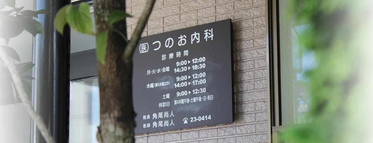 長崎県諫早市の内科医院 つのお内科